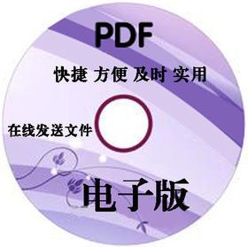 DZ-344.最新保安公司服务运营管理与保安人员培训考核标准指导手册(PDF版电子文档1288页)
