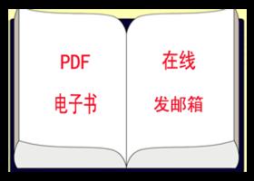 DZ-346.最新物业项目管理规范与服务收费标准及强制性条文实施手册(PDF版电子文档1454页)