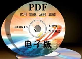 DZ-345.最新物业纠纷法律实务与应用释义大全(PDF版电子文档1651页)