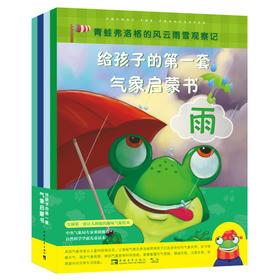 给孩子的第一套气象启蒙书4册 气象局推荐
