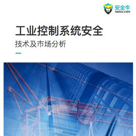 《工业控制系统安全技术及市场分析报告》