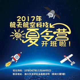 【南海网】2017年第二期航天航空科技夏令营火热招生中...