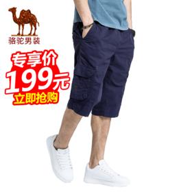 【精选特惠】骆驼牌男装 夏季纯棉中腰六分裤清新宽松短裤薄款休闲裤男SV6362016