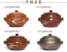 建水紫陶汽锅