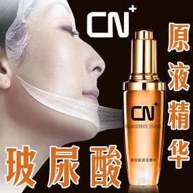 CN+玻尿酸原液精华祛皱紧致补水定妆保湿面部精华液祛抬头纹法令
