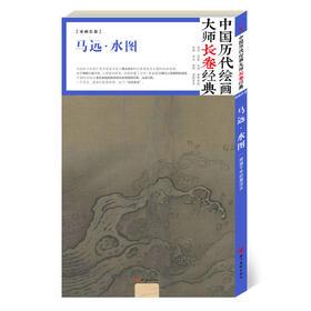 中国历代绘画大师长卷经典·马远水图