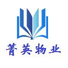 DZ-376.菁英物业有限公司员工手册(WORD版电子文档78页)