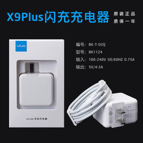 vivo X9Plus原装低压闪充快充充电器充电头电源适配器(5V/4.5A)