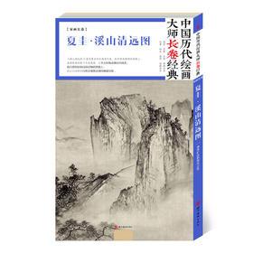 中国历代绘画大师长卷经典·溪山清远