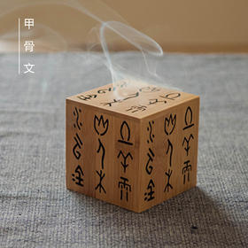 WEIS唯诗 书香甲骨文竹制家用香炉盘香炉檀香创意摆件礼物情人节