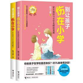 别让孩子伤在小学2册 育儿书籍3-6-8-12岁父母必读 如何说孩子才会听 如何养育子女正面管教 幼儿家长早教育儿指导手册 正版包邮