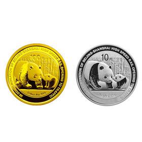 2011年京沪高速铁路开通熊猫加字金银套币