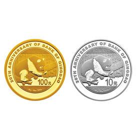2016年青岛银行成立20周年熊猫加字金银套币