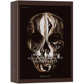 《亚历山大•麦昆:野性之美》揭示麦昆的精妙设计所包裹的灵魂