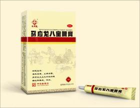 买一送一 |  马应龙八宝眼膏 5g (有效期到2020年3月)