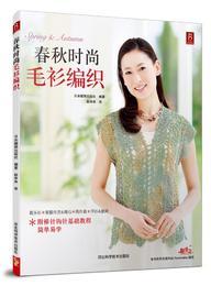 时尚女士毛衣编织系列全5册