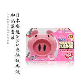 小猪帮你驱走蚊子 [日本 安速 电蚊香 套装]  限时拼团价49 元!