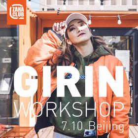 Girin 2017年7月10日北京Workshop