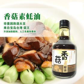 台湾进口菇王 香菇素蠔油 300ml   纯素香菇风味,理想的素食调味品