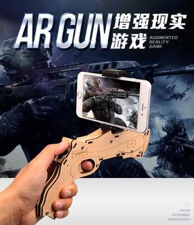 AR打飞机!增强现实AR GUN智能游戏手枪,支持苹果安卓