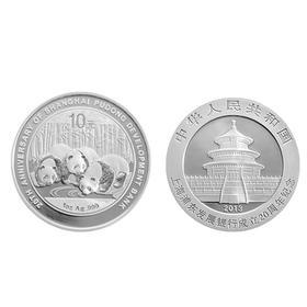 2013年浦东发展银行成立20周年熊猫加字银币