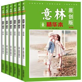 意林原创版精华本第31卷-第36卷 共6本套装 温馨生动的故事和语言 贴心的心灵读本 青春