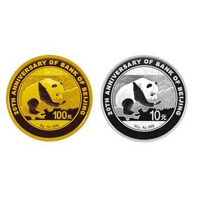 2016年北京银行成立20周年熊猫加字金银套币