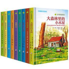 长青藤国际大奖小说系列9册大森林里的小木屋 草原上的小木屋 小学生图书 二 三 四五六年级课外书必读6-12-7-10周岁儿童故事书