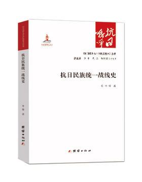《抗日民族统一战线史》