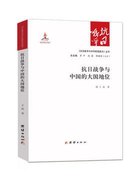 《抗日战争与中国的大国地位》