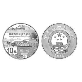 2015西藏自治区成立50周年银币