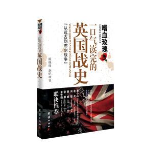 《嗜血玫瑰——一口气读完的英国战史 》