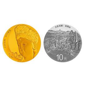 2016世界遗产-大足石刻金银套币