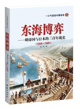 《东海博弈——明帝国与日本的三百年战史》