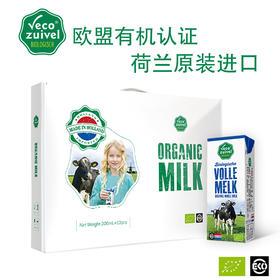 荷兰原装进口 乐荷有机全脂纯牛奶200ml*12礼盒装