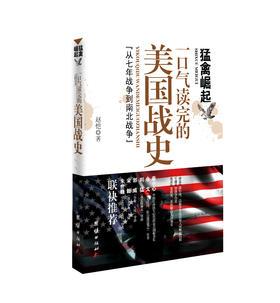 《猛禽崛起——一口气读完的美国战史 》