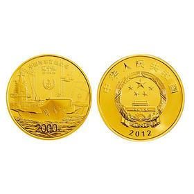 中国人民解放军海军航母辽宁舰金银纪念币5盎司金币