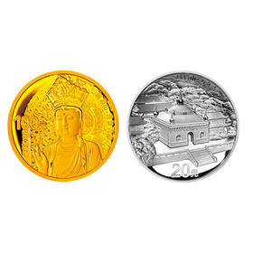 2014中国佛教圣地峨眉山金银套币