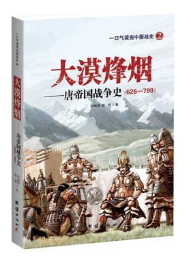《大漠烽烟——唐帝国战争史 》