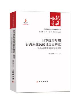 《日本统治时期台湾原住民抗日历史研究》