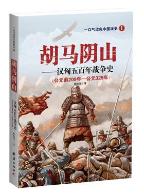 《胡马阴山——汉匈五百年战争史》