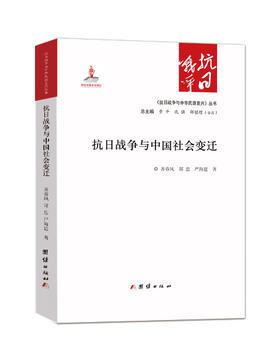《抗日战争与中国社会变迁》