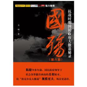 《国殇第六部:抗战时期民国政府大撤退秘录》