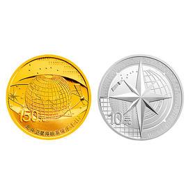2013北斗卫星导航系统开通运行金银纪念币套