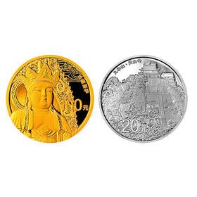 2015中国佛教圣地九华山金银套币