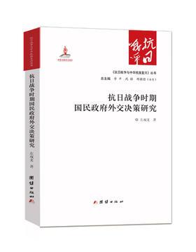 《抗日战争时期国民政府外交决策研究》