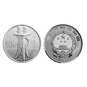 2013中国青铜器第二组银币