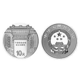 2016宁波钱业会馆设立90周年银币