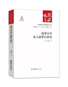 《侵华日军反人道罪行研究》