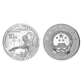 2015新疆自治区成立60周年银币